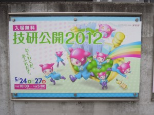 技研公開2012ポスター|NHK技術研究所(世田谷区砧1)
