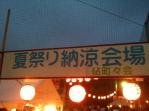 砧町町会_夏祭り納涼大会