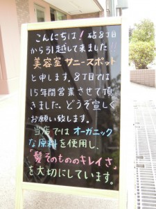 美容室サニースポット新店舗(世田谷区砧4-14-18)看板