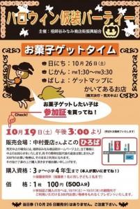 2013ハロウィン仮装パーティーポスター_祖師ヶ谷大蔵ウルトラマン商店街