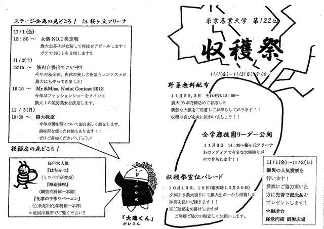 東京農大第122回収穫祭(学園祭)2013_案内_R640・480