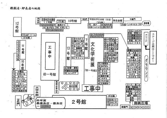 東京農大第122回収穫祭(学園祭)2013_模擬店マップ・地図_R640・480