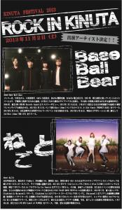 日大学園祭2013ライブポスター(ベースボールベアー・ねごと)