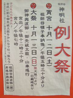 祖師谷神明社例大祭2013年案内ポスター・世田谷区祖師谷5-1-7