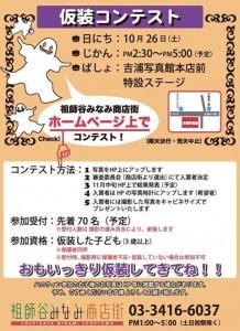 2013ハロウィン仮装コンテストポスター_祖師ヶ谷大蔵ウルトラマン商店街