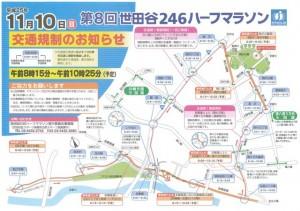 第8回世田谷246ハーフマラソン交通規制のおしらせ_20131110