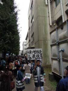 東京農業大学収穫祭味噌行列最後尾