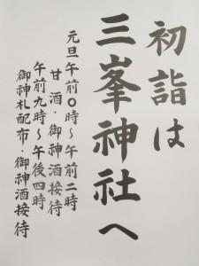 初詣は三峯神社へ(世田谷区砧4-6-1)_2014