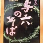 砧・大蔵・岡本・成城の蕎麦配達処『与六のそば』看板