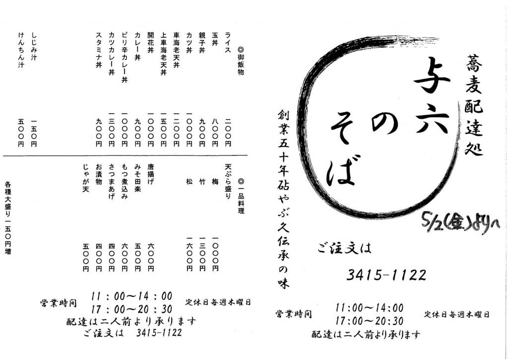 砧・大蔵・岡本・成城の蕎麦配達処『与六のそば』お品書き1