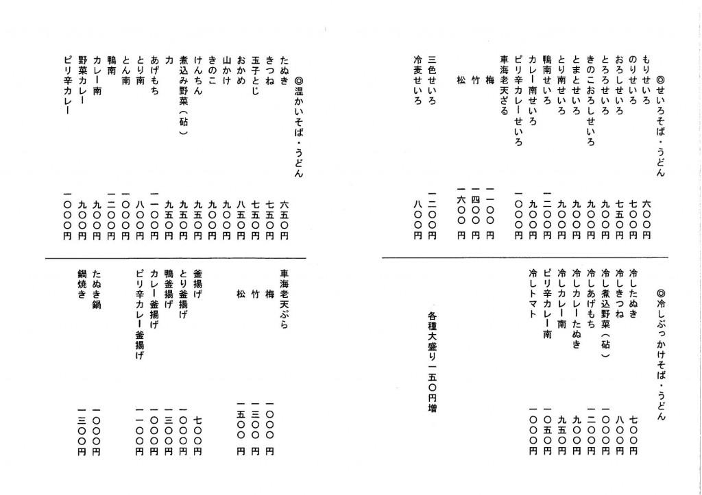 砧・大蔵・岡本・成城の蕎麦配達処『与六のそば』お品書き2