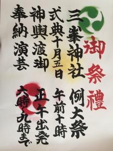 三峯神社の祭り(世田谷区砧)