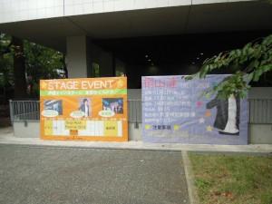 2014年成城大学学園祭_11月3日イベント看板