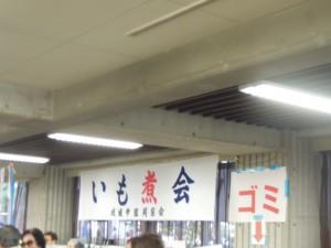 2014年成城大学学園祭_いも煮会