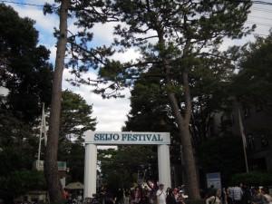 2014年成城大学学園祭入場ゲート