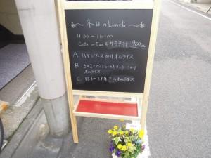 世田谷区砧8-4-15 ルフージュカフェ 立て看板