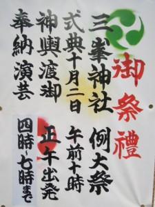 世田谷区砧4-8-4‗三峯神社例大祭開催告知の張り紙‗20161002