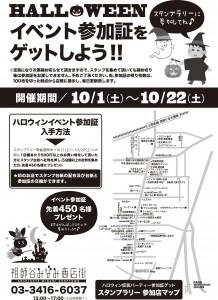 ハロウィンイベント・2016年10月・祖師谷みなみ商店街・イベント参加証入手方法