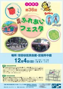 第36回区民ふれあいフェスタポスター