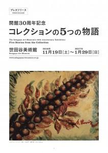 世田谷美術館開館30周年記念コレクションの5つの物語プレスリリース1枚目