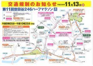 第11回世田谷246ハーフマラソン交通規制のお知らせ