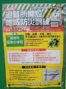 第9回 避難所開設・地域防災訓練ポスター @山野小学校