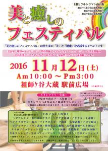 2016第一回美と癒しのフェスティバル@祖師ヶ谷大蔵駅前広場ポスター