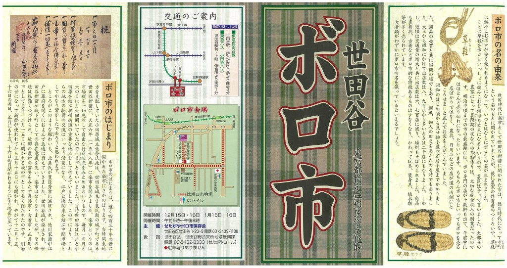 「世田谷のボロ市」リーフレット表