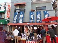 豆を売る露店(世田谷区公式HPより)
