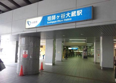 祖師ヶ谷大蔵駅、画像